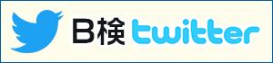 B検Twitter